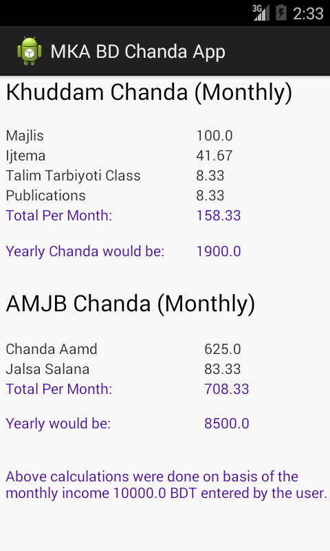 AMJ BD Chanda App- screenshot