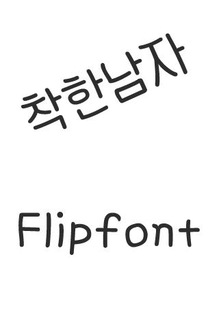 AaNiceGuy ™Korean Flipfont