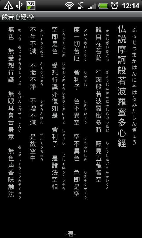 Heart Sutra- screenshot