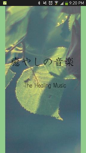 免費下載音樂APP|癒やしの音楽まとめ app開箱文|APP開箱王
