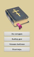 Screenshot of Евангельские чтения 2015(free)
