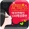 Korea Actress Star WallPaper logo