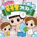 자두야 목욕탕가자 icon