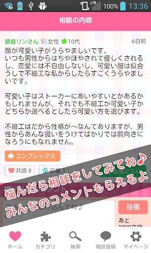 恋愛&結婚相談コミュニティのみんれん!匿名で恋バナ悩み投稿|玩社交App免費|玩APPs