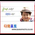 다와포토 - 사진인화,  증명사진 무료 icon