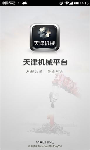 天津机械平台
