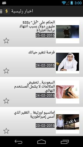 مليونيرات العرب