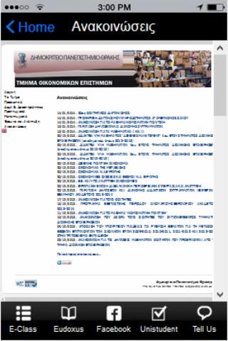 Economic Science DUTH - στιγμιότυπο οθόνης