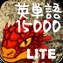 英単語転生 15000 Lite icon