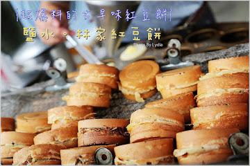 林家紅豆餅