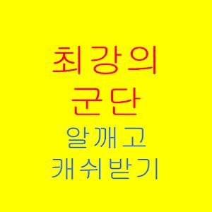 최강의군단 알깨고 캐쉬받기 1.0 Icon