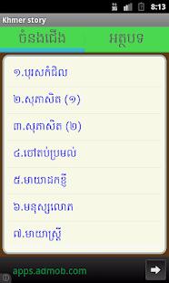 Khmer Story 2