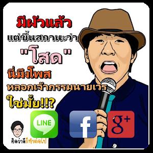คำคมสติ๊กเกอร์ เด็ดๆ ฮาๆ 娛樂 App LOGO-APP試玩