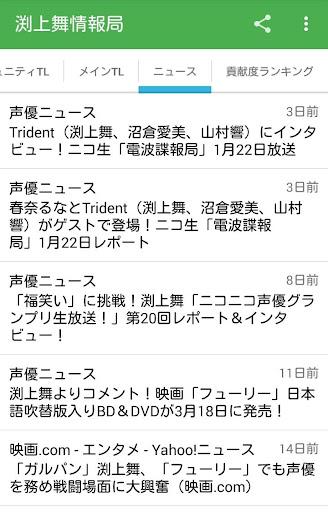 【免費娛樂App】渕上舞情報局-APP點子