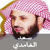Holy Quran - Saad Al-Ghamdi