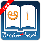 Telugu Arabic Dictionary