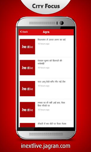 玩新聞App|Inextlive免費|APP試玩