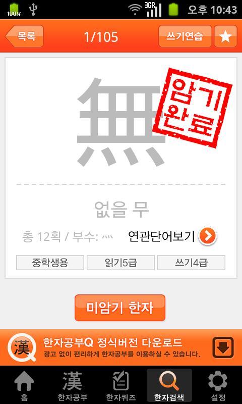 한자공부Q - screenshot