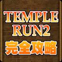 TEMPLE RUN2 完全攻略 icon