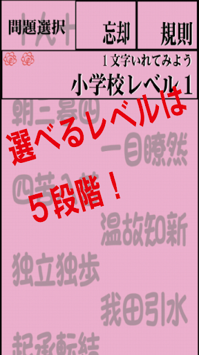 四字熟語クイズ 小学生受験対策 漢字博士になりましょう
