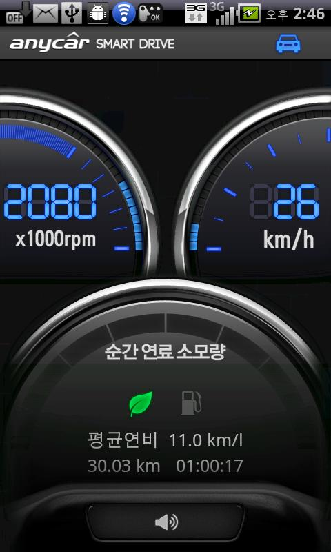 애니카 스마트드라이브- screenshot