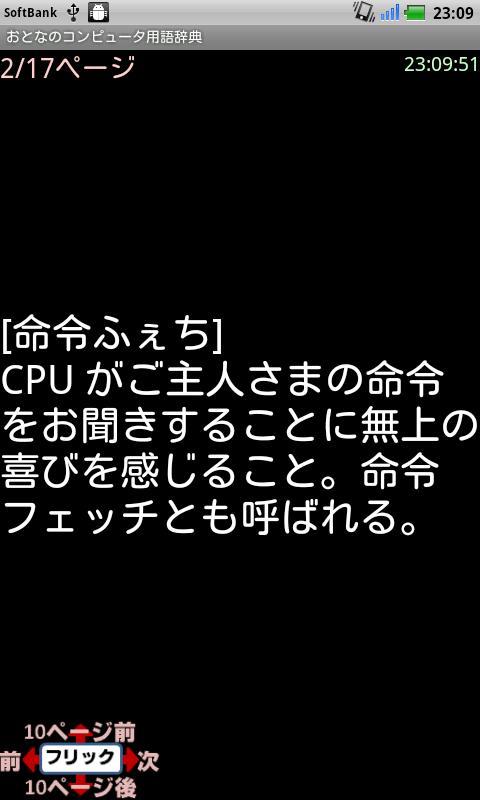 おとなのコンピュータ用語辞典- screenshot