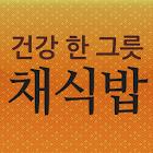 건강 한 그릇 채식밥 icon