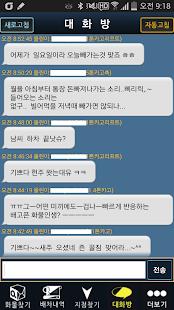 전국특송[화물운송] - screenshot thumbnail