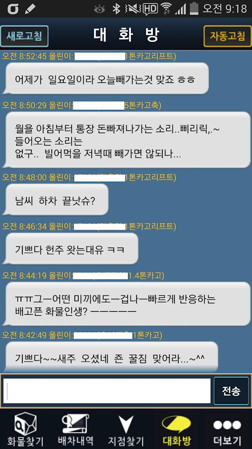 전국특송[화물운송] - screenshot