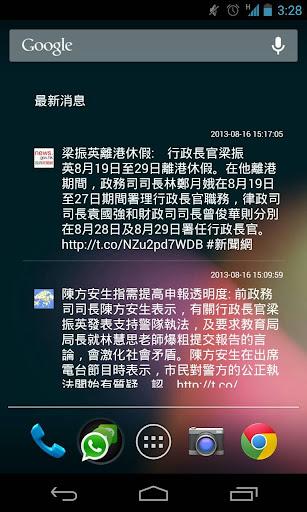 香港最新消息 HKWidget beta