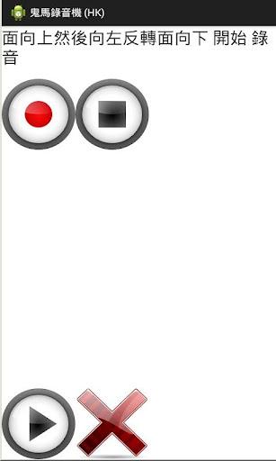 玩媒體與影片App|鬼馬錄音機 (動作控制) (QQ Recorder)免費|APP試玩