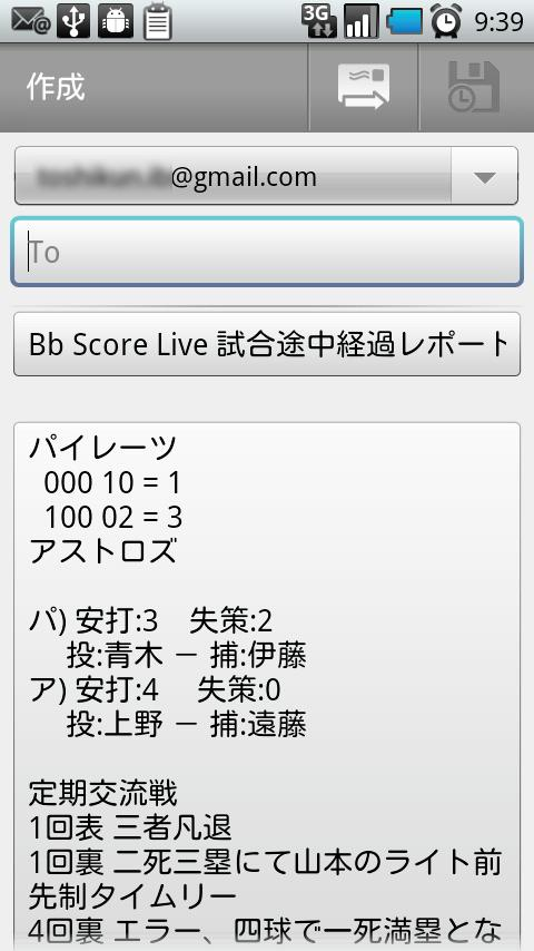 Bb Score Live - screenshot