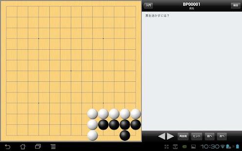 幽玄の間(囲碁) for Android Tablet- screenshot thumbnail