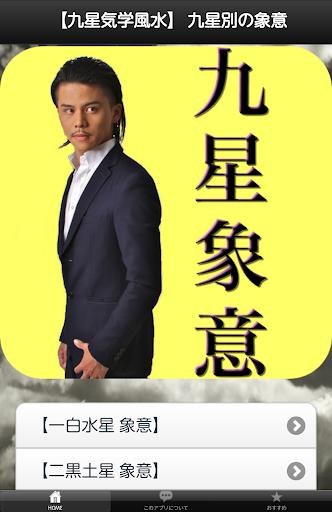 【免費益智App】【九星気学風水】 九星別の象意-APP點子
