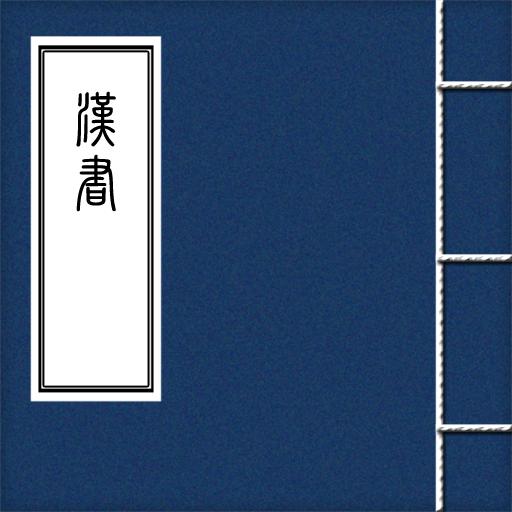 漢書 LOGO-APP點子