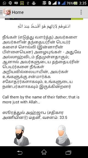 Tamil Muslim Baby Names