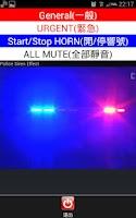 Screenshot of Police Siren Effect (警車聲效模擬)