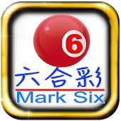 六合彩好幫手 Hong Kong Mark Six Free