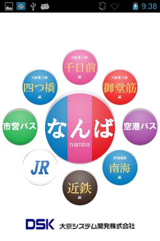 駅Time★難波