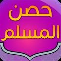 HISN AL MUSLIM icon