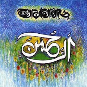 Surah Rahman (Arabic Text)