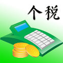 Chinese Income Tax Caculator logo