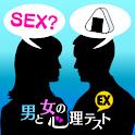 男と女の心理テストEX logo