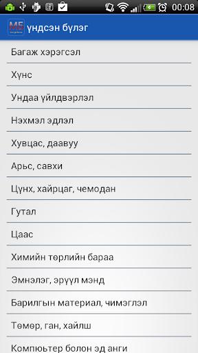 玩商業App|MongolBaraa免費|APP試玩