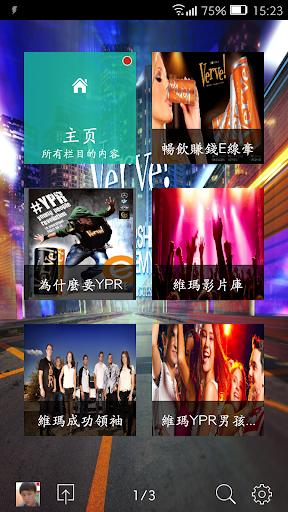VEMMA-YPR小助理