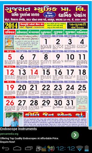 Gujarati Calendar Panchang