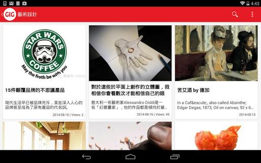 玩免費新聞APP|下載激趣新聞 GigCasa app不用錢|硬是要APP