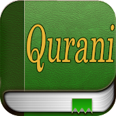 Qurani (Qur'an) in Swahili