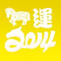 2014馬年運程<馬到功成>免費版 icon