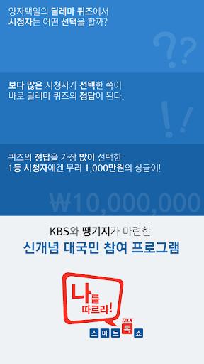 나를따르라 스마트TV용